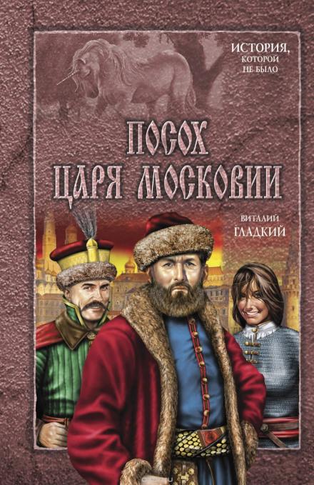 Посох царя Московии - Виталий Гладкий
