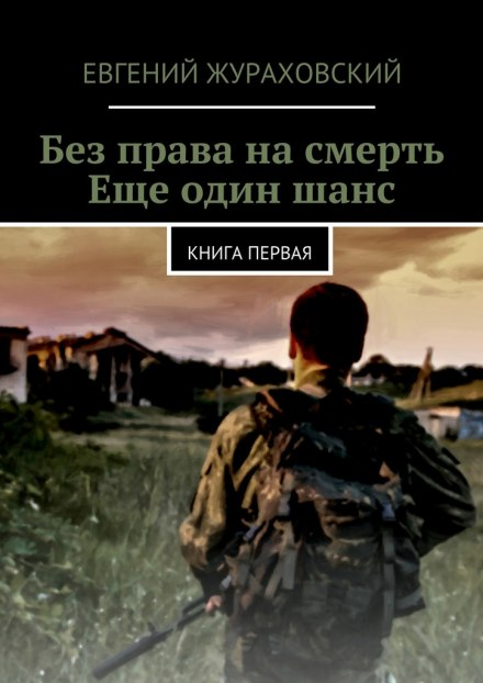 Ещё один шанс - Евгений Жураховский