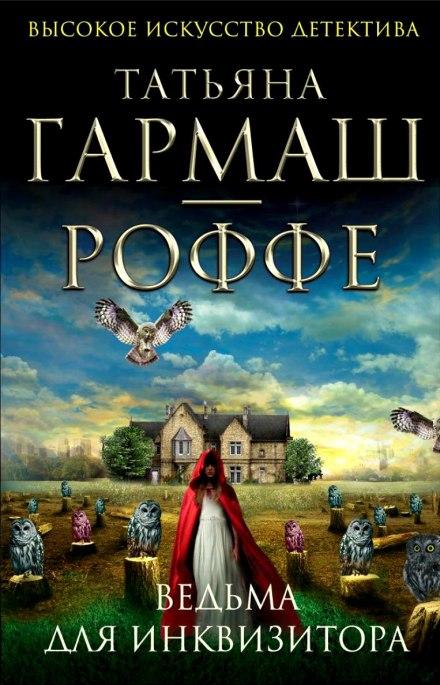 Ведьма для инквизитора - Татьяна Гармаш-Роффе
