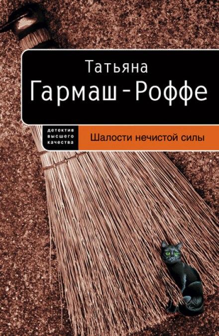 Шалости нечистой силы - Татьяна Гармаш-Роффе