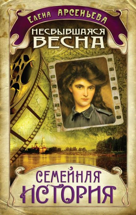 Несбывшаяся весна - Елена Арсеньева