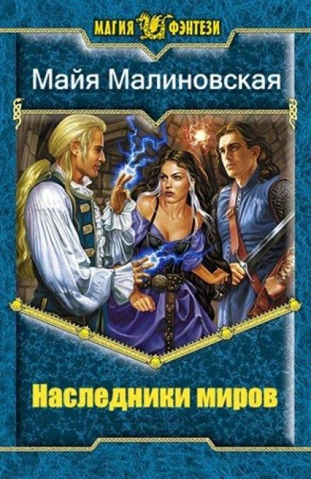 Наследники миров - Майя Малиновская