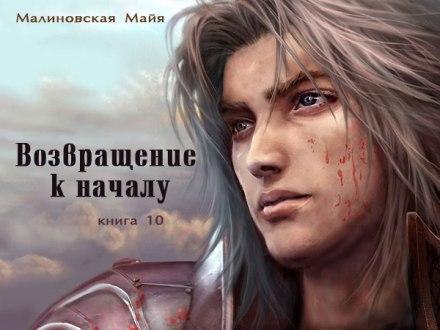 Возвращение к началу - Майя Малиновская
