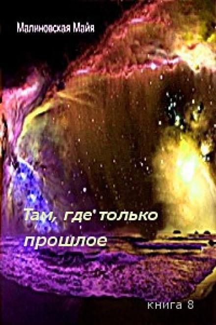Там, где только прошлое - Майя Малиновская