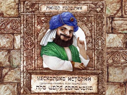 Несколько довольно странных (если задуматься) историй о царе Соломоне - Линор Горалик