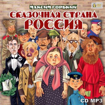 Сказочная страна Россия - Максим Горький