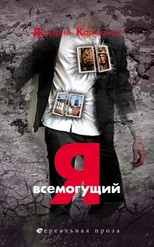 Я всемогущий - Дмитрий Карманов