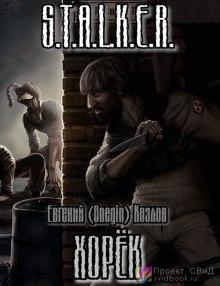 Хорек - Евгений Козлов