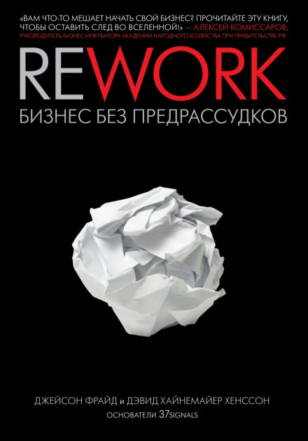 Rework. Бизнес без предрассудков - Джейсон Фрайд, Дэвид Хенссон