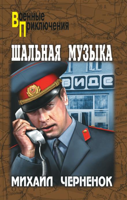 Шальная музыка - Михаил Чернёнок