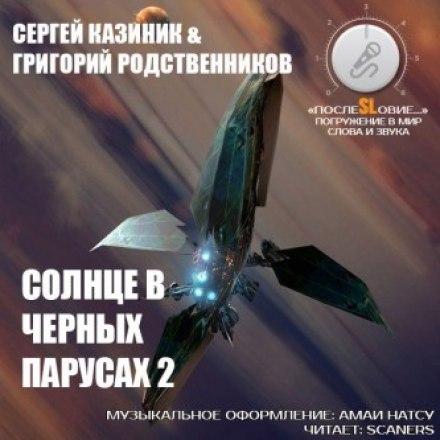 Солнце в черных парусах 2 - Сергей Казиник, Григорий Родственников