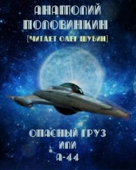 Опасный груз или А-44 - Анатолий Половинкин