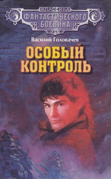 Особый контроль - Василий Головачев