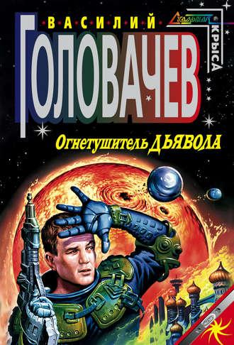 Огнетушитель дьявола - Василий Головачев