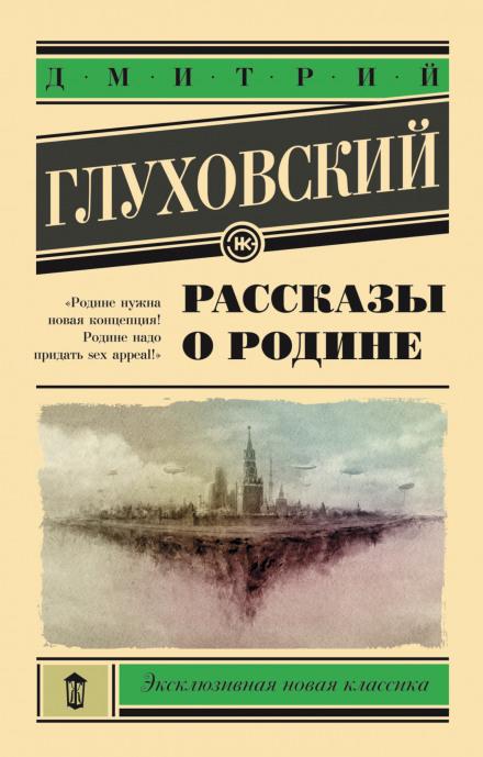 Рассказы о Родине - Дмитрий Глуховский
