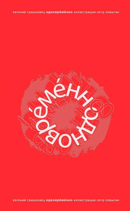 ОдноврЕмЕнно - Евгений Гришковец
