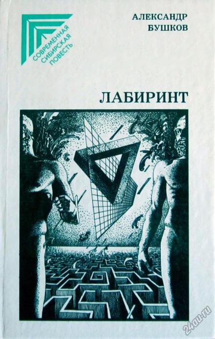 Лабиринт - Александр Бушков