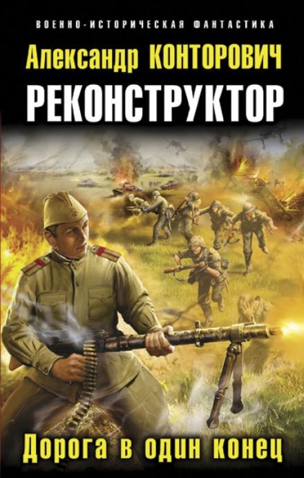 Дорога в один конец - Александр Конторович