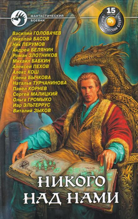 Никого над нами - Василий Головачев