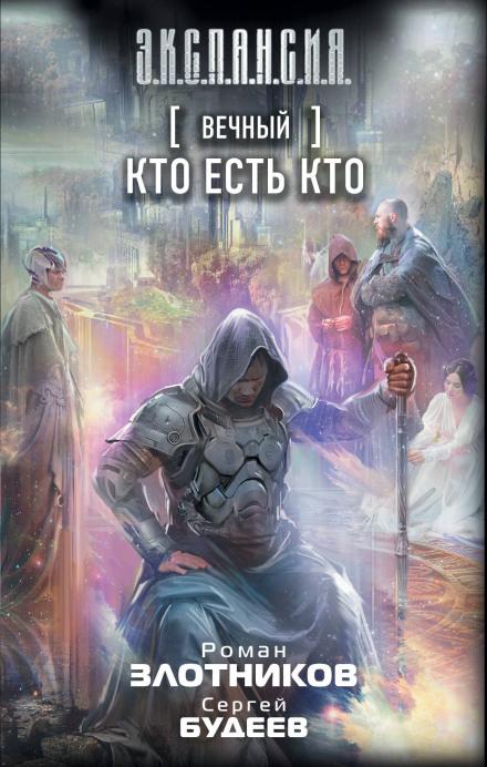Кто есть кто - Роман Злотников, Сергей Будеев