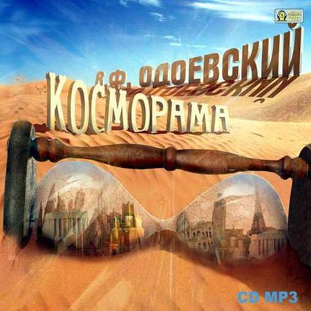 Косморама. Рассказы - Одоевский Владимир