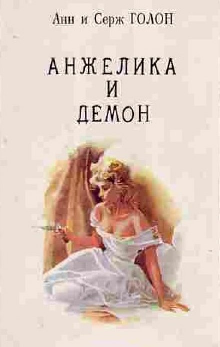 Анжелика и демон - Анн и Серж Голон