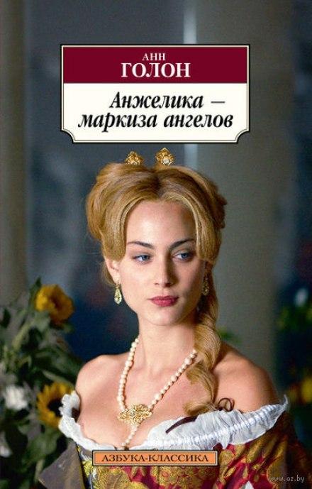 Анжелика, маркиза ангелов - Анн и Серж Голон