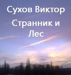 Странник и Лес - Сухов Виктор