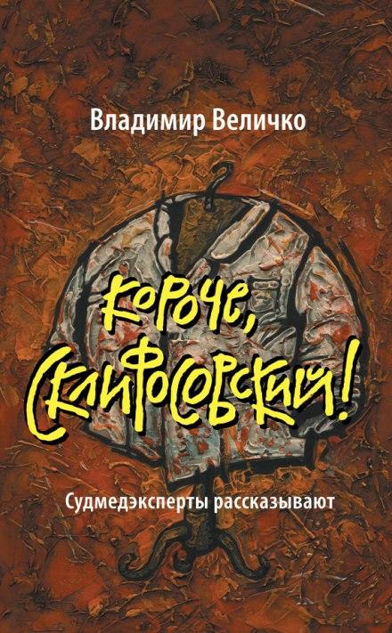 Короче, Склифосовский - Владимир Величко