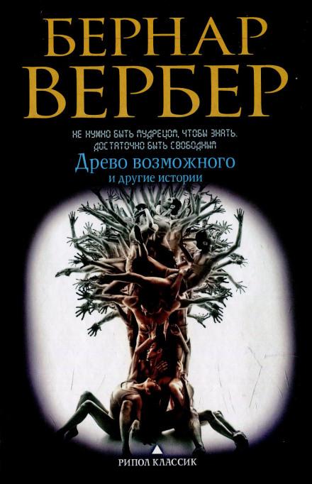 Древо возможного и другие истории - Бернард Вербер