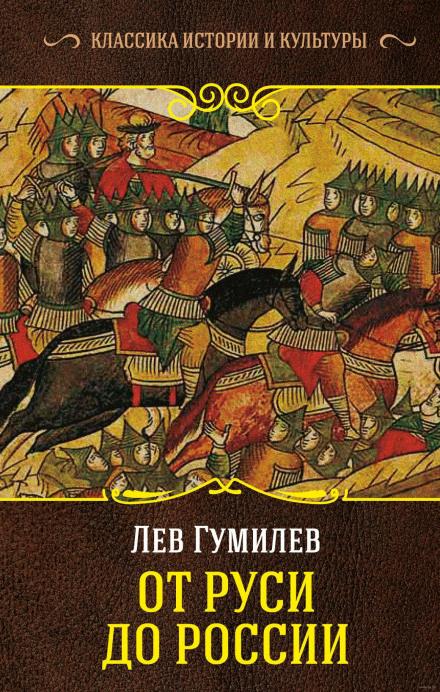 От Руси до России - Лев Гумилев