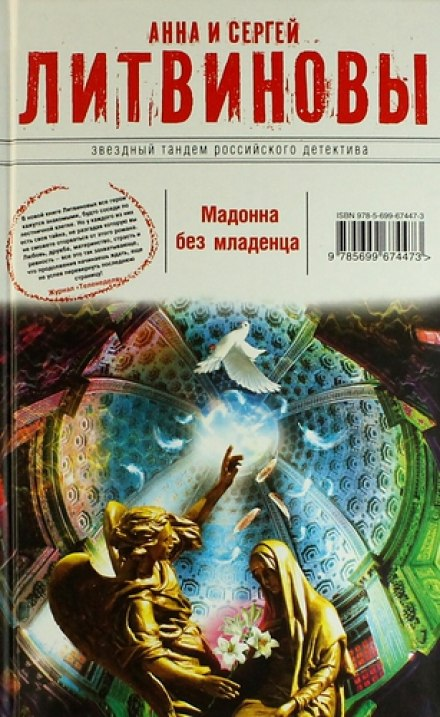 Мадонна без младенца - Анна Литвинова, Сергей Литвинов