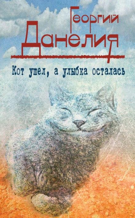 Кот ушел, а улыбка осталась - Георгий Данелия
