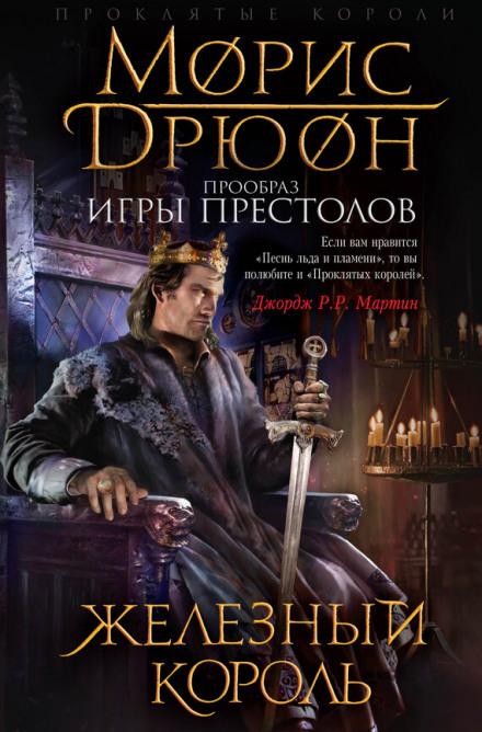 Железный король - Морис Дрюон