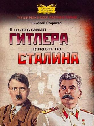 Кто заставил Гитлера напасть на Сталина - Николай Стариков