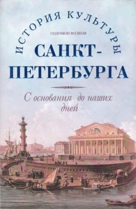 История культуры Санкт-Петербурга с основания до наших дней - Соломон Волков