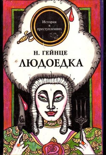 Людоедка - Николай Гейнце