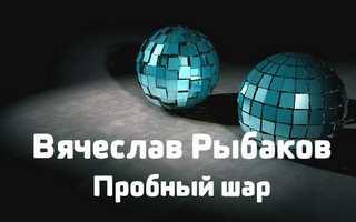 Пробный шар - Рыбаков Вячеслав