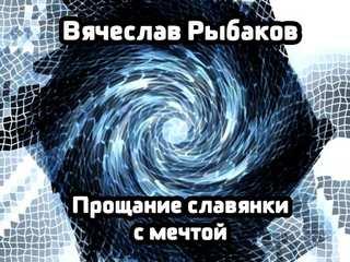 Прощание славянки с мечтой - Рыбаков Вячеслав