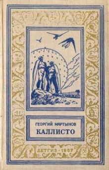 Каллисто. Каллистяне - Георгий Мартынов