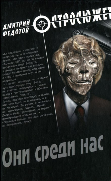 Они среди нас - Дмитрий Федотов