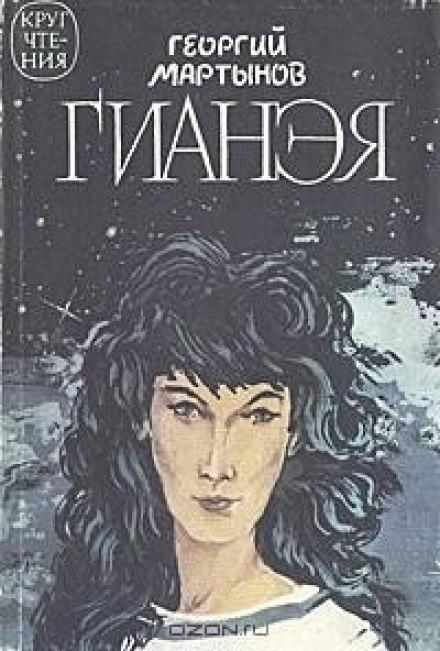Гианэя - Георгий Мартынов