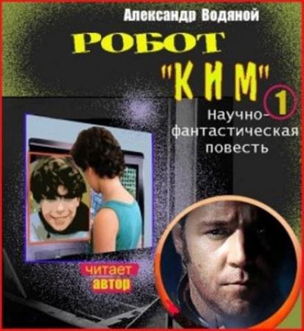 Робот Ким - Александр Водяной