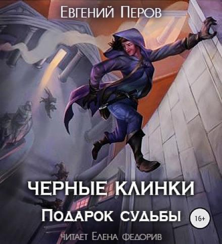 Подарок судьбы - Евгений Перов