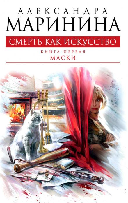 Смерть как искусство 1. Маски - Александра Маринина