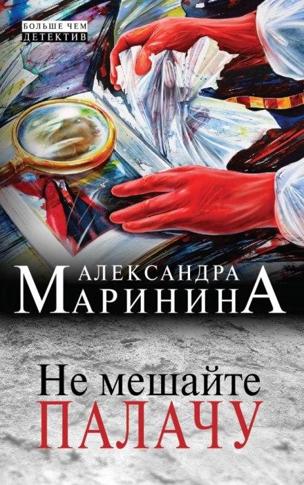 Не мешайте палачу - Александра Маринина