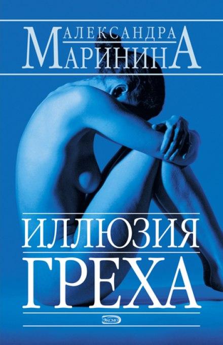 Иллюзия греха - Александра Маринина