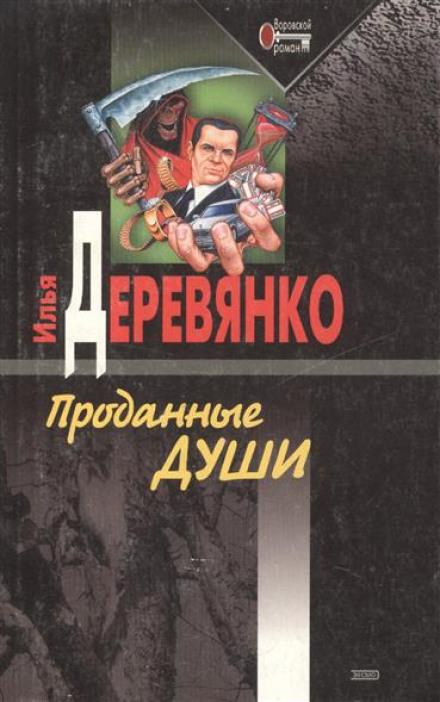 Проданные души - Илья Деревянко
