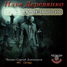 Город мёртвых - Илья Деревянко