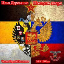 Поступь зверя - Илья Деревянко